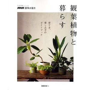本:観葉植物と暮らす y-bonsai