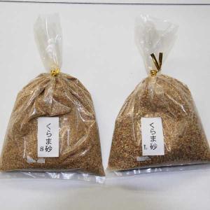 鞍馬砂(くらま砂) 500g|y-bonsai
