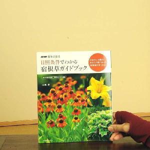 本:宿根草ガイドブック y-bonsai