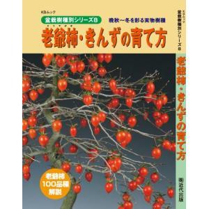 本:老爺柿・きんずの育て方 y-bonsai