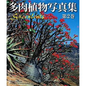 本:多肉植物写真集 第2巻|y-bonsai