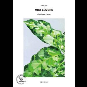 本:MIST LOVERS -Rainforest Plants-|y-bonsai
