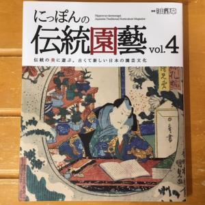 本:にっぽんの伝統園藝 伝統の美に遊ぶ。古くて新しい日本の園芸文化 vol.4|y-bonsai