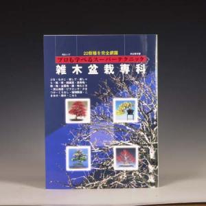 本:雑木盆栽専科 y-bonsai