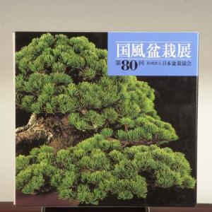 写真集:国風盆栽展 第80回記念 y-bonsai