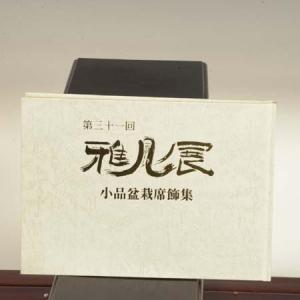 写真集:雅風展 第31回 y-bonsai