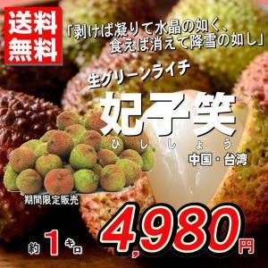送料無料 妃子笑(ひししょう) 中国・台湾産 生グリーンライチ 約1kg バラ詰め 贈答用 ご家庭用 おためし