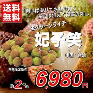 送料無料 妃子笑(ひししょう) 中国・台湾産 生グリーンライチ 約2kg バラ詰め 贈答用 ご家庭用 おためし