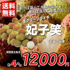 送料無料 妃子笑(ひししょう) 中国・台湾産 生グリーンライチ 約4kg バラ詰め 贈答用 ご家庭用 おためし