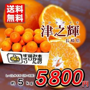 注目の新世代柑橘。長崎県産『津之輝(つのかがやき)』秀品5kg 発送:2月上旬〜3月上旬