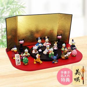 ディズニー 雛人形 ひな人形 おひなさま コンパクト ディズニーキャラクター台段飾り 毛筆 名入れ ...