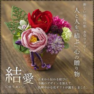 水引でできたフラワーアレンジメント 結愛(ゆうあい) 選べる3色 送料無料 母の日 花 ギフト フラワーアレンジメント