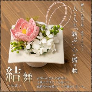 水引でできたフラワーアレンジメント 結舞(ゆま) 送料無料 誕生日 母の日 花 ギフト フラワーアレ...