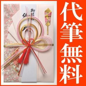 祝儀袋 結納屋さんだからできる表書き 代筆 無料 3〜10万円に最適 一般御祝 結婚 結婚式 祝儀袋...
