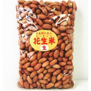 生ピーナッツ500g