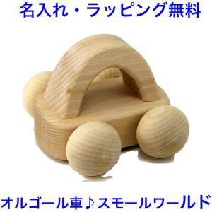名前入り 日本製 木のおもちゃ 車 1歳 木製 オルゴール スモールワールド 出産祝い(森のメロディ...