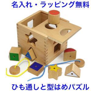 名前入り 型はめパズルとひも通し 紐通し 木のおもちゃ 木製知育玩具 2歳(パズルボックス)名入れ