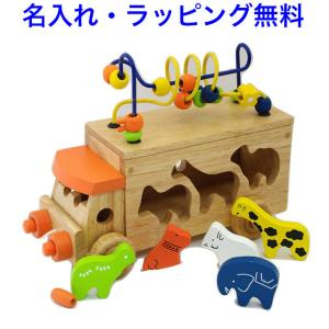 名前入り 動物の型はめパズル 木のおもちゃ 車 引っ張る 引き車 木製知育玩具 3歳 出産祝い(アニ...