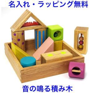 名前入り 音のなる積み木 木のおもちゃ 出産祝い 赤ちゃん 木製 知育玩具 1歳(音いっぱいつみき)...