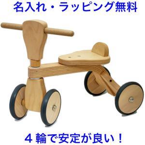 名前入り 4輪で安定 おもちゃ 乗り物 室内 乗用 木のおもちゃ 車 1歳 木製(ファーストウッディ...