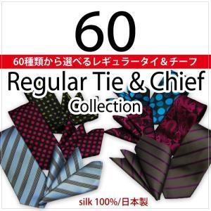 ネクタイ レギュラータイ チーフセット 国産 シルク100% 60種類から選べるレギュラーネクタイ チーフセット|y-cravat-ueda