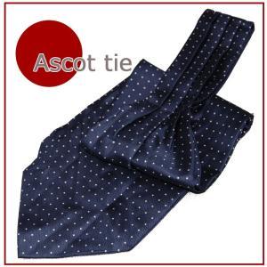 アスコット シルク 日本製 ネイビーベース ドット シルク 日本製 アスコットネクタイ|y-cravat-ueda