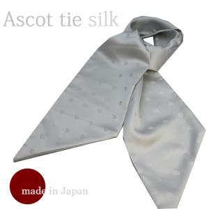 アスコットタイ ネクタイ おしゃれ シルバーベース 盾柄 シルク 日本製 プレゼント 父の日|y-cravat-ueda