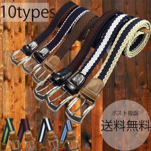 ゴムメッシュベルト 無地ベルト ストレッチタイプ 選べる5カラー プレゼント 父の日 y-cravat-ueda