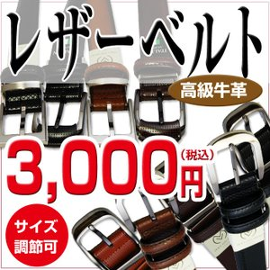 牛革 カジュアルはもちろん、 ビジネスシーンに大活躍 レザーベルト 7種類 サイズ調整可能 プレゼント 父の日 y-cravat-ueda