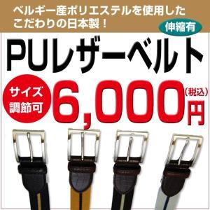 ベルギー産  PU&レザーベルト 4色 サイズ調整可能 プレゼント 父の日 y-cravat-ueda