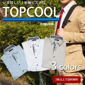ワイシャツ 半袖 ビズポロ ボタンダウン メンズ クールビズにも最適 ニット素材 カノコ 選べる3色 y-cravat-ueda