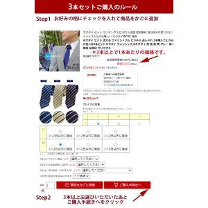 ネクタイ セット ビジネスネクタイが自由に選べる5本3200円|y-cravat-ueda|03