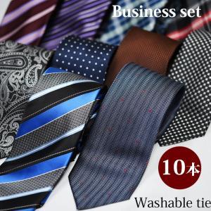 ネクタイ ビジネスネクタイがドッサリ 幅が選べて10本まとめてお買得 新社会人|y-cravat-ueda