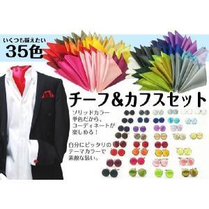 ポケットチーフ&カフスセット 35色のバリエーション  ソリッドチーフ&カフスセット(ポリ100%)|y-cravat-ueda