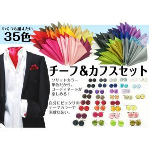 カフス&チーフセット  何色も揃えたくなる チーフ&カフスセット 暖色系 プレゼント 父の日|y-cravat-ueda