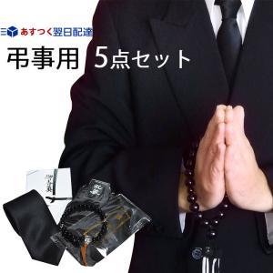 弔用 葬祭セット ブラック フォーマル 礼装 急なお葬式 法要にも  黒ネクタイ 数珠 喪章 御香典袋 礼装ソックス 5点セット お葬式 お通や|y-cravat-ueda