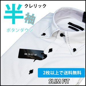 ワイシャツ 半袖 ボタンダウン クレリック カラーシャツ メンズ y-cravat-ueda