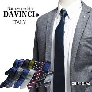 ネクタイ ブランド DAVINCI シルクネクタイ ダヴィンチ おしゃれ シルク100%|y-cravat-ueda