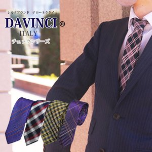 ブランド シルクネクタイ レビューでネクタイ DAVINCI ダヴィンチ ナローネクタイ チェック11柄から選べる|y-cravat-ueda