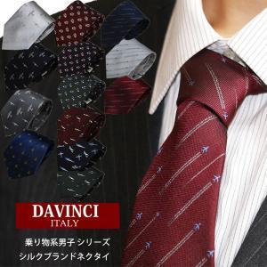 ネクタイ ブランド おしゃれ シルク メンズ DAVINCI ダヴィンチ モチーフシリーズ 飛行機・...