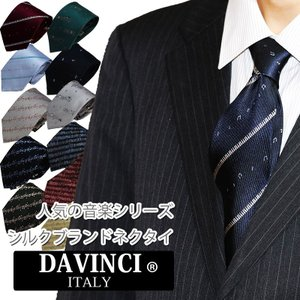 ネクタイ ブランド DAVINCI ダヴィンチ vモチーフシリーズ 音符 楽器 シルク 選べる21パターン|y-cravat-ueda