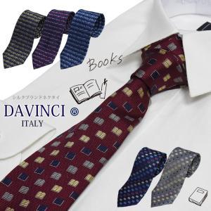 ネクタイ ブランド DAVINCI ダヴィンチ モチーフシリーズ 本 選べる6パターン プレゼント 父の日|y-cravat-ueda