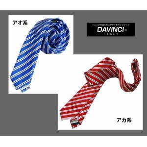 ネクタイ DAVINCI ダヴィンチ ナローネクタイ ストライプ レジメンタル アオ アカ プレゼント 父の日|y-cravat-ueda
