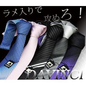 ネクタイ DAVINCI ダヴィンチ ナローネクタイ ピンク パープル系 ラメ使い20柄から選べる プレゼント 父の日|y-cravat-ueda