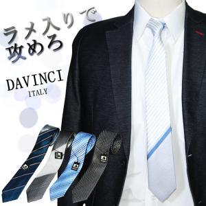 ネクタイ DAVINCI ダヴィンチ ナローネクタイ ブラック・シルバー・ネイビー・パープル系 ラメ使い20柄から選べる プレゼント 父の日|y-cravat-ueda