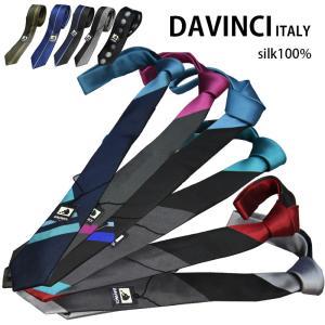 ネクタイ ブランド シルク DAVINCI ダヴィンチ ナローネクタイ パネル52柄から選べる 個性派 スリムスーツ おしゃれビジネス 父の日|y-cravat-ueda