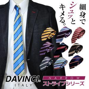 ネクタイ ブランド DAVINCI ダヴィンチ ナローネクタイ ストライプ20柄から選べる フレッシュマン スリムスーツ おしゃれ ビジネス 父の日|y-cravat-ueda