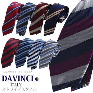 ブランドネクタイ ネクタイ DAVINCI ダヴィンチ ナローネクタイ ストライプ12柄から選べる フレッシュマン スリムスーツ|y-cravat-ueda