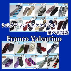 選べる福袋 ブランドシルクジャガードネクタイ2本 ビジネスネクタイ 2本セット|y-cravat-ueda