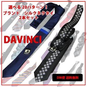 ブランドネクタイ 福袋 シルク ナロータイ 選べる2本 20パターン ギフトにも|y-cravat-ueda